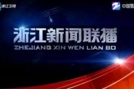 今晚,浙江卫视新闻联播单条聚焦德清巨网捕鱼迎丰年!