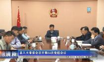 县人大常委会召开第64次党组会议