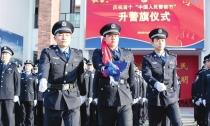 """庆祝首个""""中国人民警察节"""""""