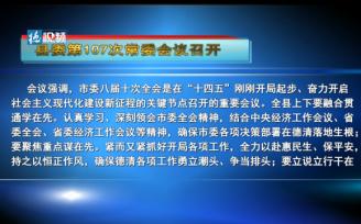 县委第107次常委会议召开