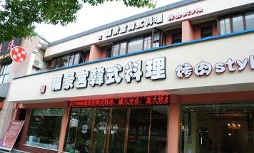 [余英坊]福景宫韩式料理