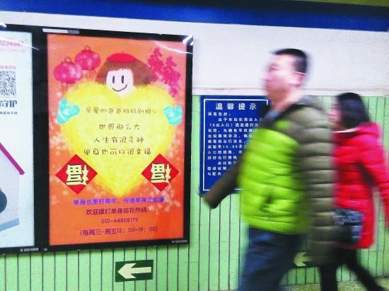 女儿众筹在地铁登反逼婚广告 母亲:你小心被雷劈
